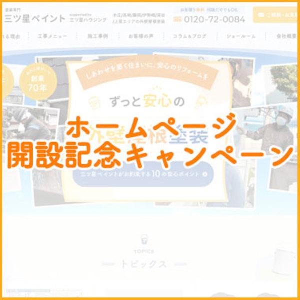 ホームページ開設記念キャンペーン!