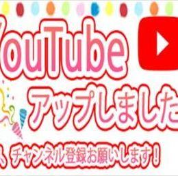 YouTube三ツ星ちゃんねる開設しました‼